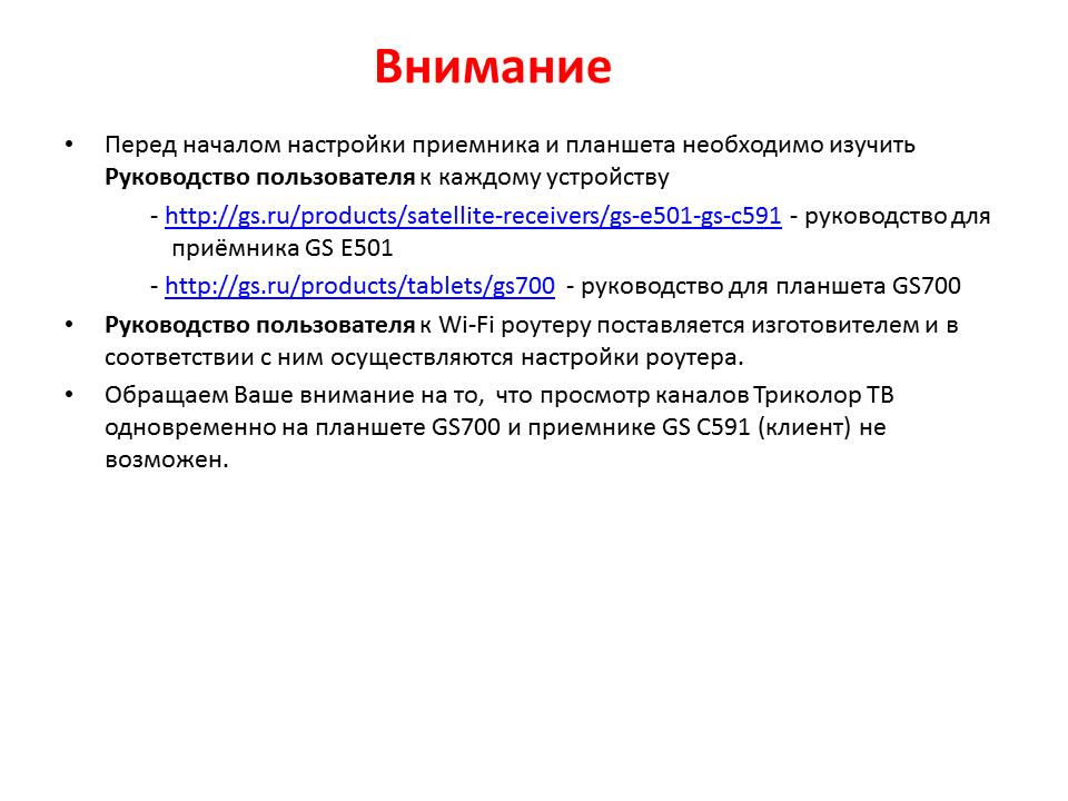 Gs E501 Инструкция